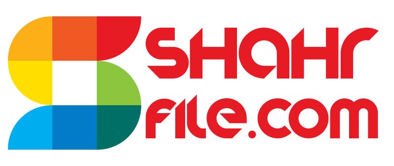 شهر فایل مرجع انواع فایل ها