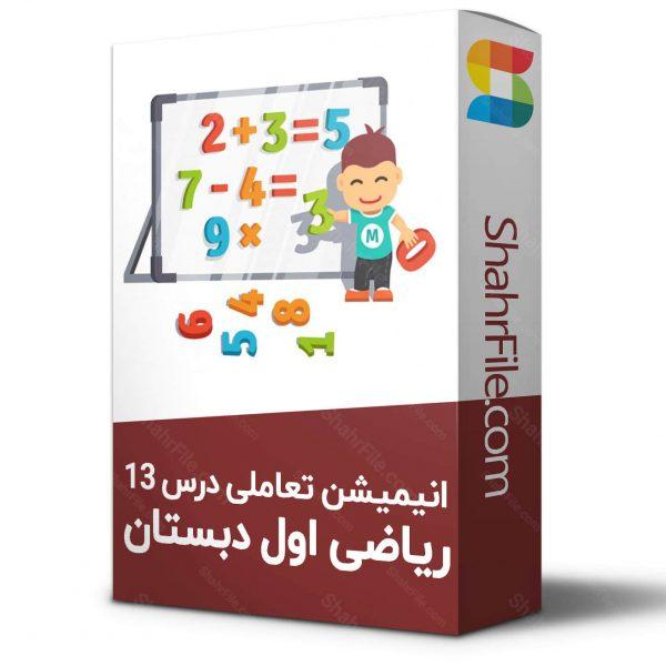 انیمیشن های تعاملی درس 13 ریاضی اول دبستان