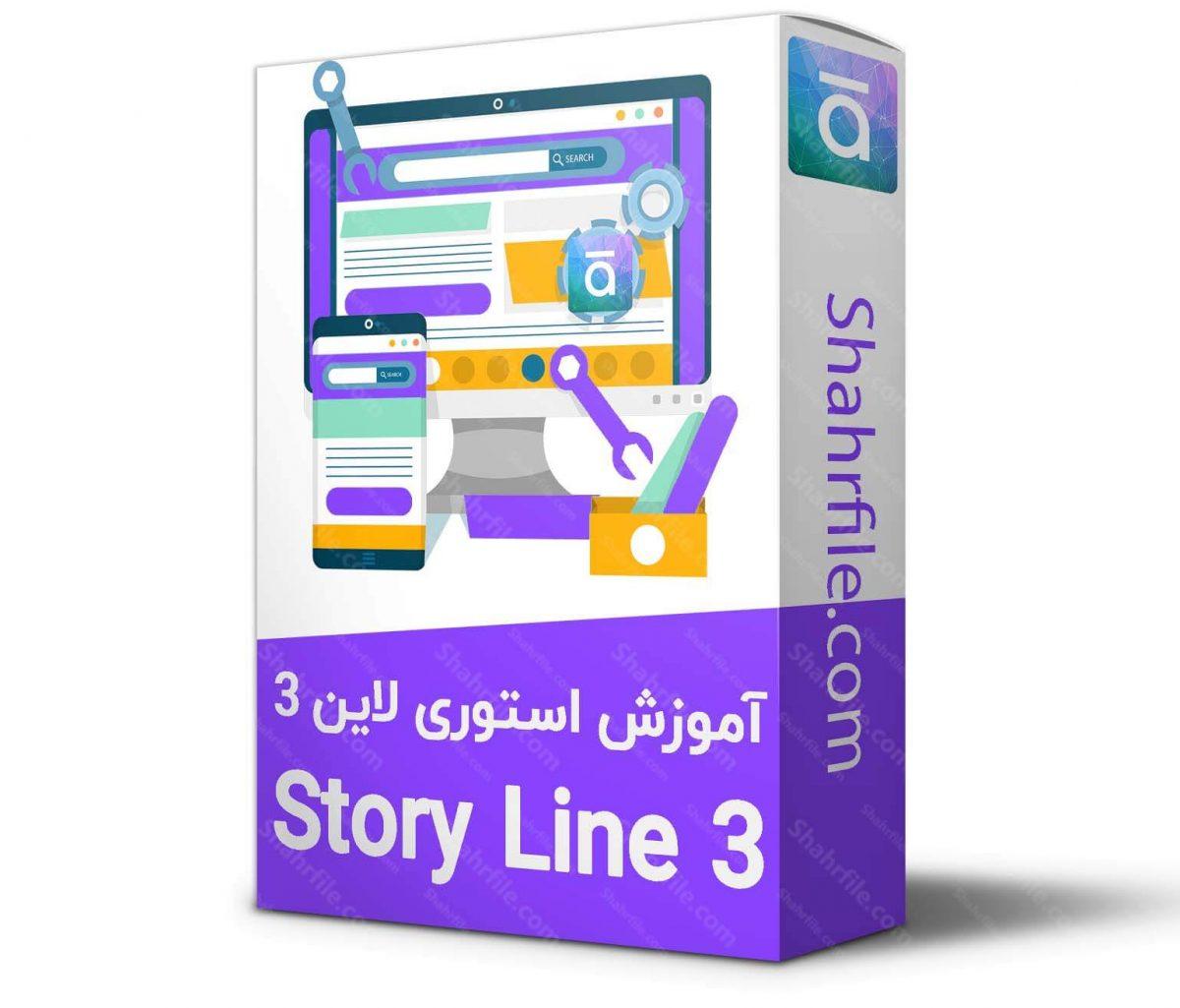 آموزش جامع نرم افزار استوری لاین 3 دوبله آموزش جهانی Storyline 3