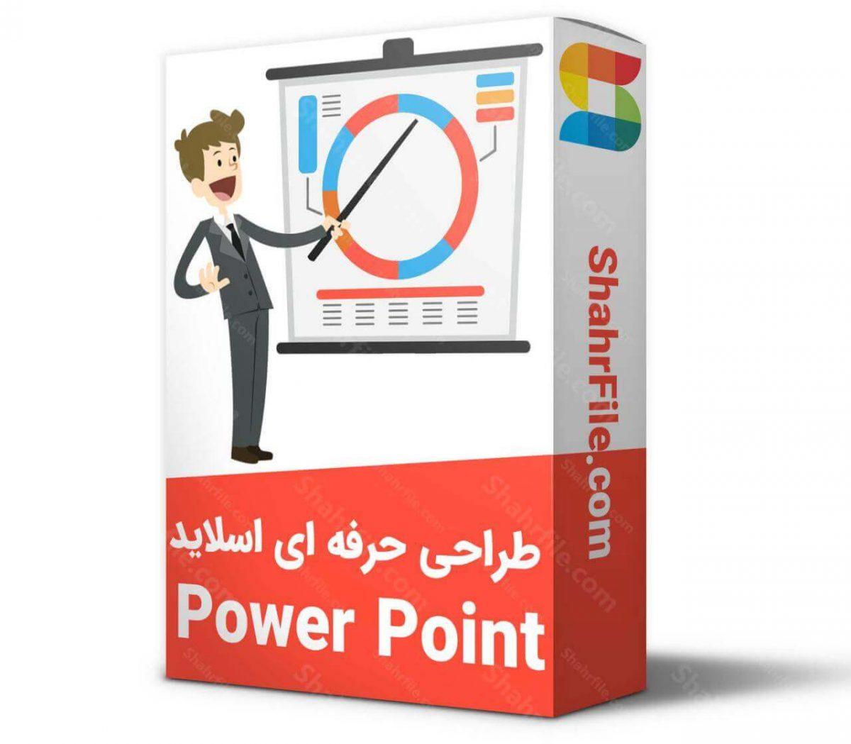 آموزش طراحی حرفه ای اسلاید در PowerPoint پاورپوینت و گرافیک
