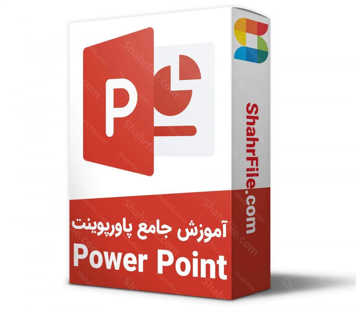 آموزش پاورپوینت آموزش آخرین نسخه Power Point