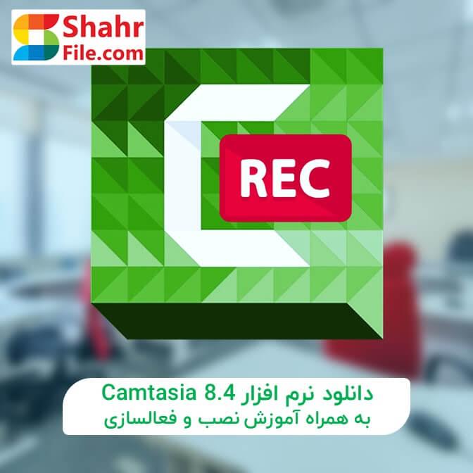 نرم افزار camtasia 8 | به همراه آموزش نصب و فعالسازی
