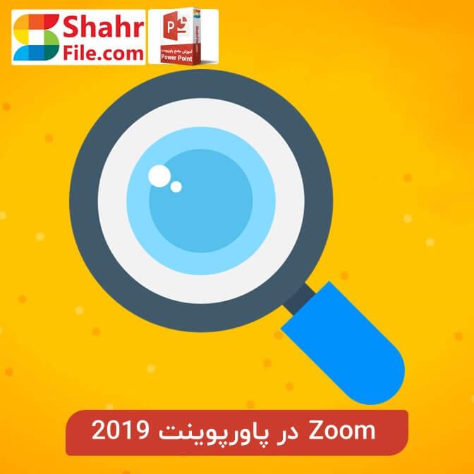 Zoom در پاورپوینت 2019