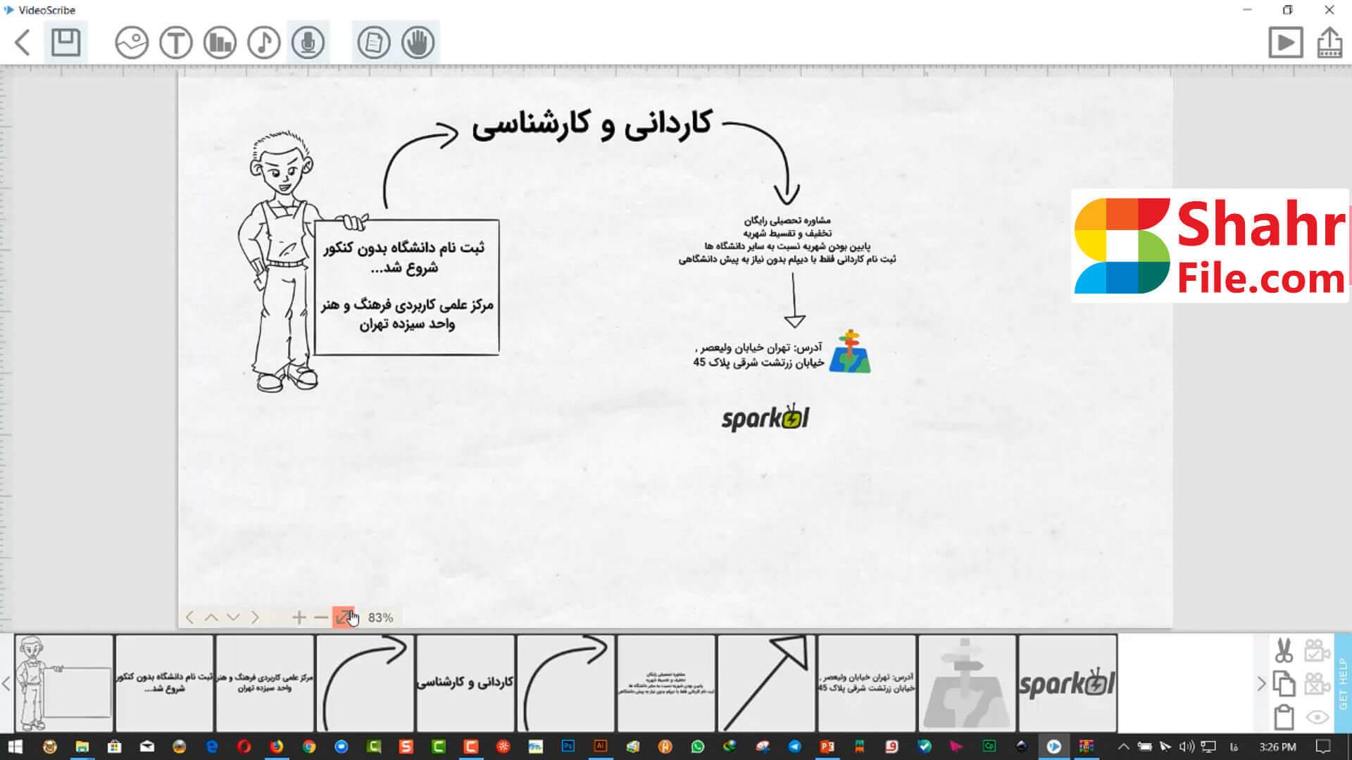 آموزش انیمیشن سازی با نرم افزار VIDEO SCRIBE