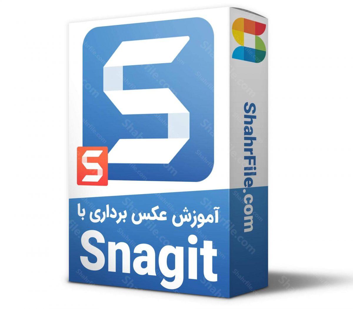 آموزش نرم افزار Snagit - آموزش اسناگیت - عکس برداری در ویندوز