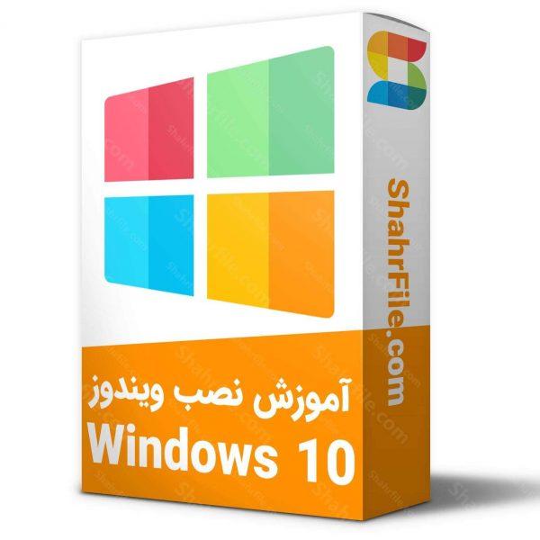 آموزش نصب ویندوز جامع ترین آموزش نصب ویندوز در ایران