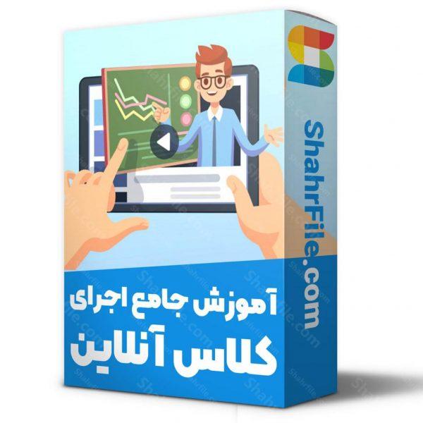 آموزش جامع اجرای کلاس آنلاین
