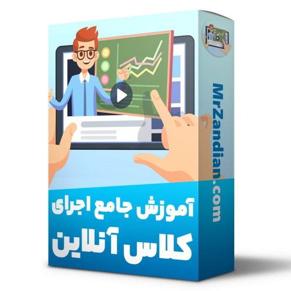 دوره جامع اجرای کلاس آنلاین | اسکای روم