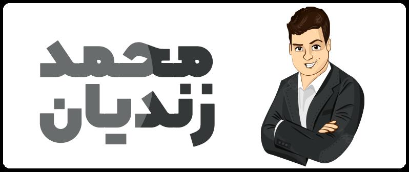 محمد زندیان