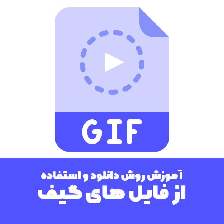آموزش روش دانلود و استفاده از فایل های گیف(1)
