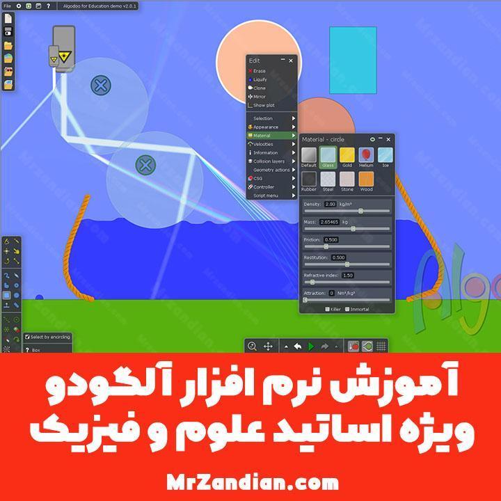 آموزش نرم افزار algodoo   آلگودو