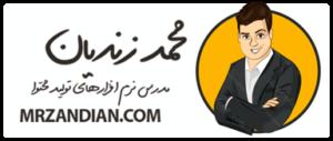 محمد زندیان لوگو هدر سایت