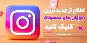اینستاگرام محمد زندیان