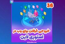 درس 36 | خروجی گرفتن برای وب