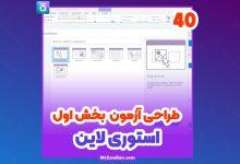 درس 40 | طراحی آزمون