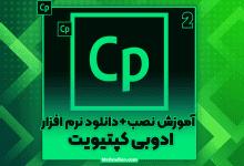 درس2|آموزش نصب+دانلود نرم افزار کپتیویت