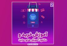 2- آموزش خرید و دانلود های سایت